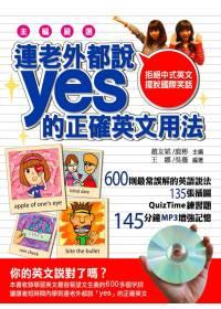 連老外都說yes的正確英文用法:拒絕中式英文擺脫國際笑話