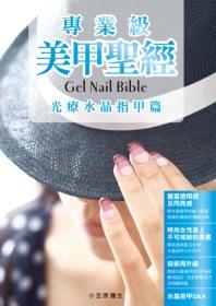 專業級美甲聖經 ,光療水晶指甲篇