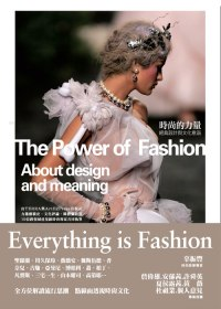時尚的力量 : 經典設計與文化意涵