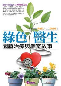 綠色醫生:園藝治療與個案故事