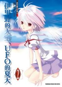 漫畫版 伊里野的天空、UFO的夏天 02完