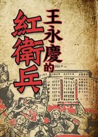 王永慶的紅衛兵