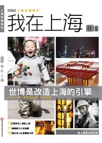 2010我在上海:世博特刊