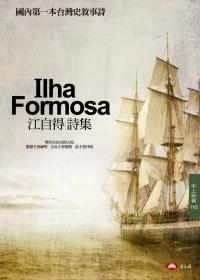 Ilha Formosa江自得詩集 /