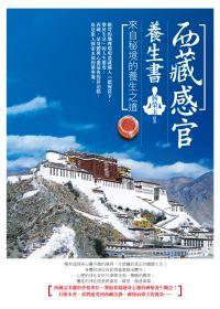 (絕版)西藏感官...