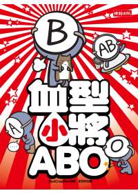血型小將ABO /