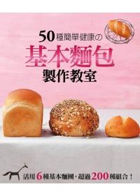 50種簡單健康の基本麵包製作教室