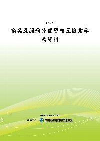 商品及服務分類暨相互檢索參考資料(POD)