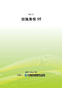 認識商標95(POD)