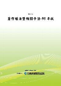 著作權法暨相關子法95年版(POD)