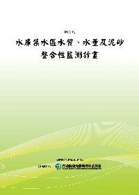 水庫集水區水質、水量及泥砂整合性監測計畫^(POD^)