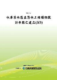 水庫集水區生態水工結構物設計參數之建立(3/3)(POD)