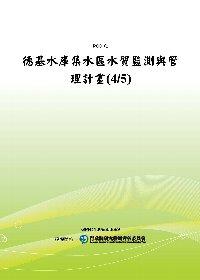 德基水庫集水區水質監測與管理計畫^(4 5^)^(POD^)