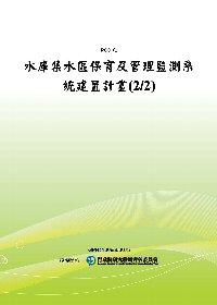 水庫集水區保育及管理監測系統建置計畫(2/2)(POD)