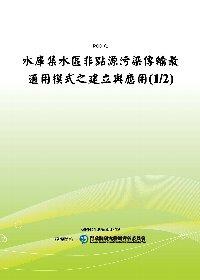 水庫集水區非點源污染傳輸最適用模式之建立與應用(1/2)(POD)