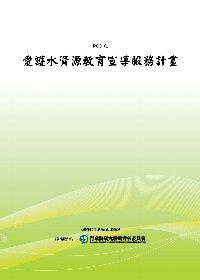 愛護水資源教育宣導服務計畫(POD)