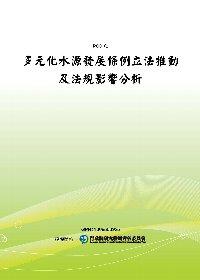 多元化水源發展條例立法推動及法規影響分析(POD)
