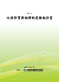 水源保育與 制度推動計畫^(POD^)