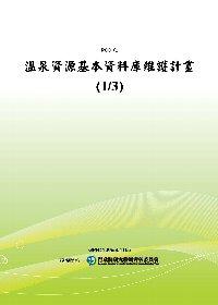 溫泉資源基本資料庫維護計畫(1/3)(POD)