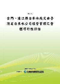 金門、連江縣自來水廠交由臺灣省自來水 管理之整體可行性評估^(POD^)