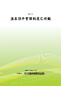 溫泉深井管理制度之研擬(POD)