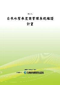 自來水管承裝商管理系統維護計畫(POD)