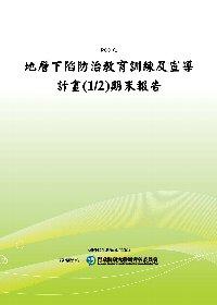 地層下陷防治教育訓練及宣導計畫(1/2)期末報告(POD)