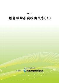 體育理論基礎經典叢書(上)(POD)