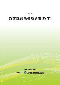 體育理論基礎經典叢書(下)(POD)