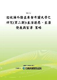 招收海外僑生來台升讀大學之研究(第二期):生活適應、生涯發展與宣導 策略(POD)