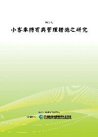 小客車持有與管理措施之研究(POD)