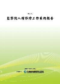 監察院人權保障工作彙總報告(POD)