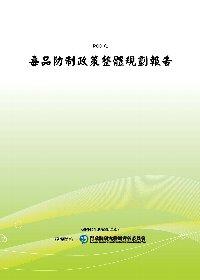 毒品防治政策整理規劃報告^(POD^)