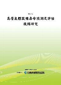 高壓氣體設備壽命預測及評估技術研究(POD)