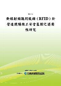 無線射頻識別技術 RFID 於營造現場施工安全監控之 性研究 POD