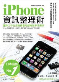 iPhone資訊整理術:讓你工作生活皆得意的超高效率活用技