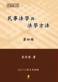 民事法學與法學方法