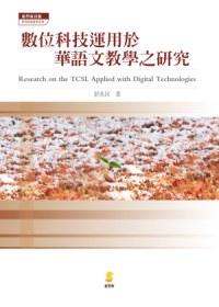 數位科技運用於華語文教學之研究