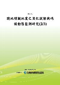現地模擬地震之液化試驗與碼頭動態監測研究(2/3)(POD)