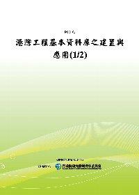 港灣工程基本資料庫之建置與應用(1/2)(POD)
