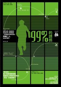 99%的誘拐