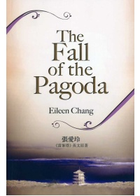 The Fall of the Pagoda^(雷峰塔^)英文原著
