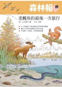 森林報.秋:老鰻魚的最後一次旅行