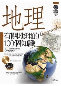 有關地理的100個知識 =  100 Stories of the geogrphy /