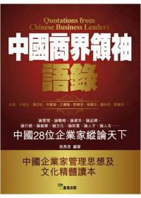 中國商界領袖語錄 =  Quotations from Chinese business leaders /
