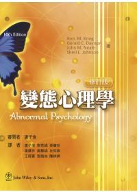 變態心理學(修訂版)