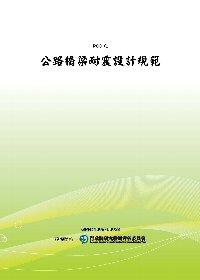 公路橋梁耐震設計規範(POD)