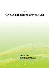 CNS/ATM關鍵技術研究(4/5)(POD)