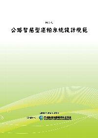 公路智慧型運輸系統設計規範(POD)