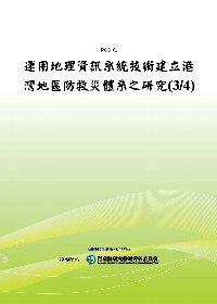 運用地理資訊系統技術建立港灣地區防救災體系之研究(3/4)(POD)